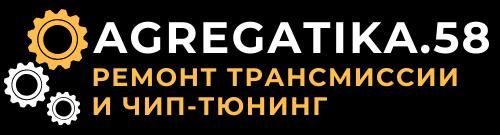 Агрегатика58 – ремонт трансмиссии и чип-тюнинг в Пензе